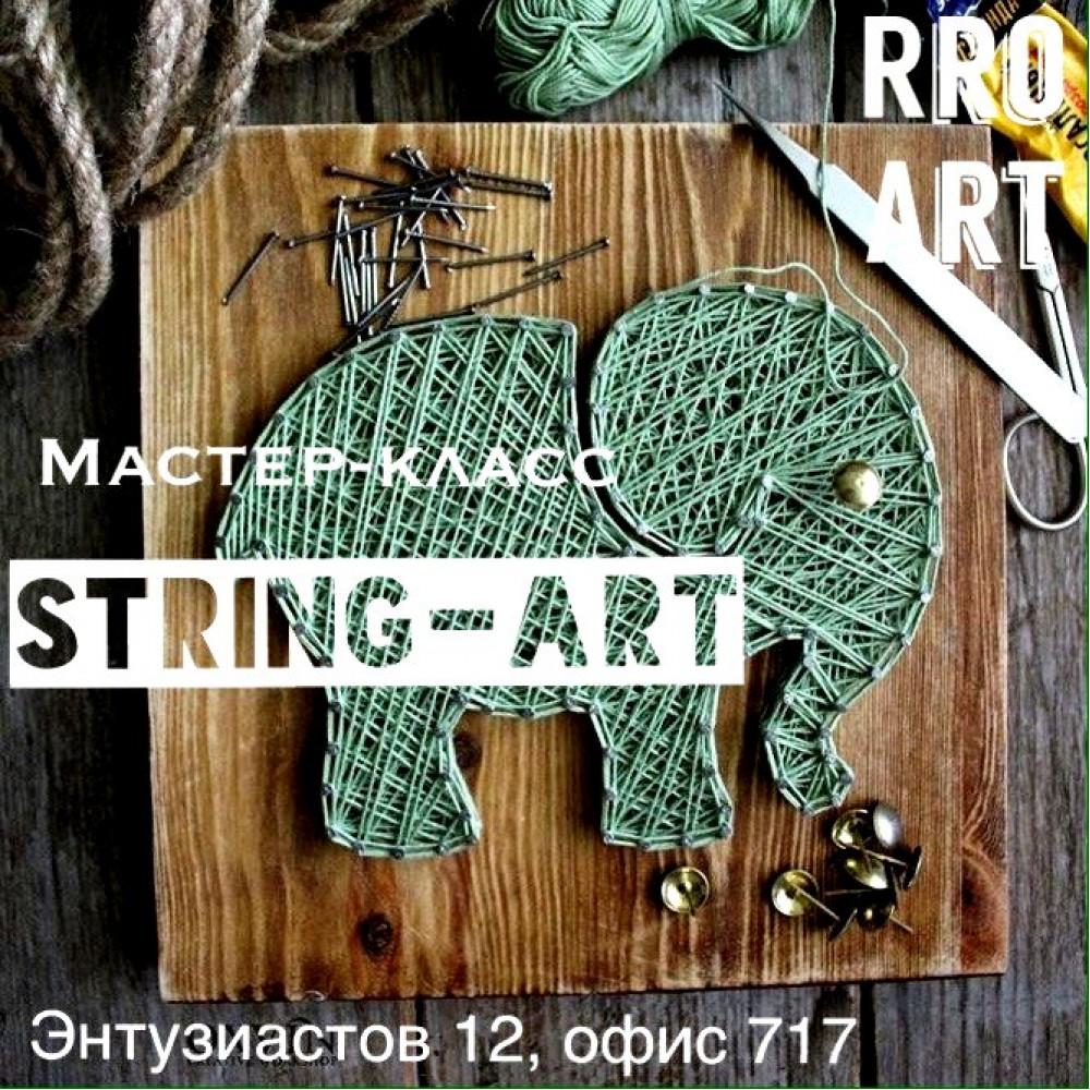 """Мастер - Класс  """"String - Art"""""""